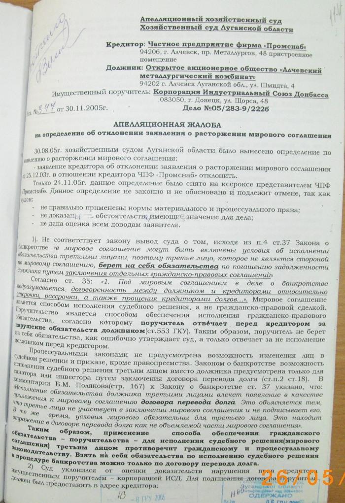 Исковое заявление образец искового заявления иск в суд